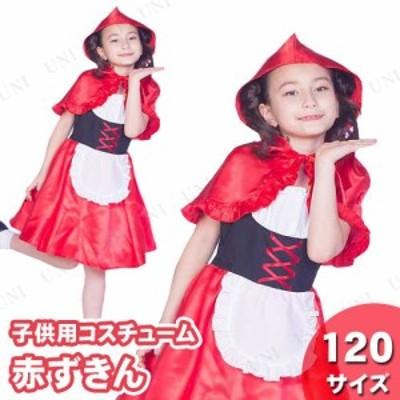 コスプレ 仮装 レッドフードプリンセス 子供用 120 コスプレ 衣装 ハロウィン 仮装 子供 赤ずきん コスチューム 子ども用 キッズ こども