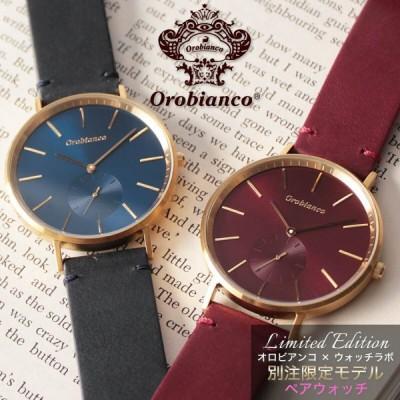 オロビアンコ 時計 ペアウォッチ 2本セット ウォッチラボ限定モデル センプリチタス Orobianco 腕時計 Semplicitus メンズ レディース レッド ネイビー