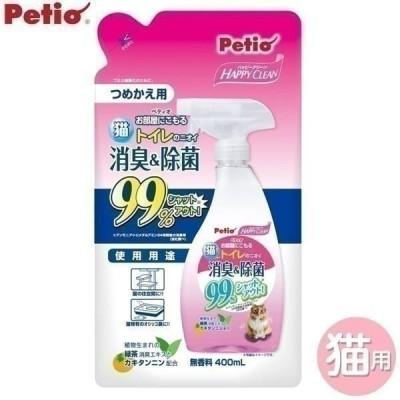 ハッピークリーン 猫トイレのニオイ 消臭&除菌 つめかえ用 400mL