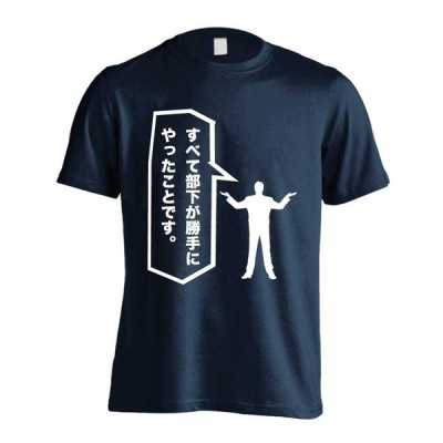 すべて部下が勝手にやったことです おもしろTシャツ 半袖Tシャツ コットン 全8色 130cm-XXXL ARTWORKS-KOBE