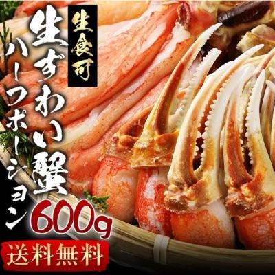 【A-002】ずわい蟹ハーフポーション 600g × 2 お歳暮 ギフト うなぎ 鰻 ウナギ 2020  生ずわい蟹 ハーフポーション 600g×2パック