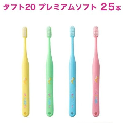 歯ブラシ オーラルケア 子供用歯ブラシ  25本(6〜12歳) タフト20 (プレミアムソフト PS) 子ども こども 歯ブラシ  ハブラシ 歯科専売…