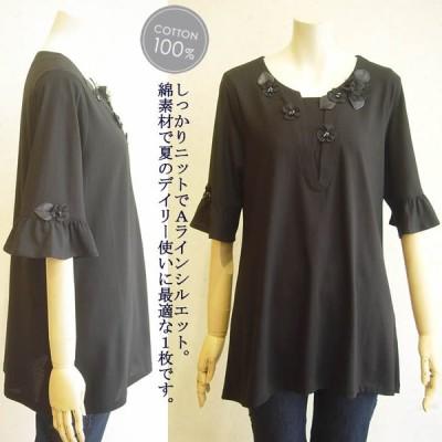 ベルパーチ Belpaci お花切替ニットチュニック 洗える 日本製 レディース チュニック プルオバー ジャケット 春 夏 大きいサイズ Tシャツ
