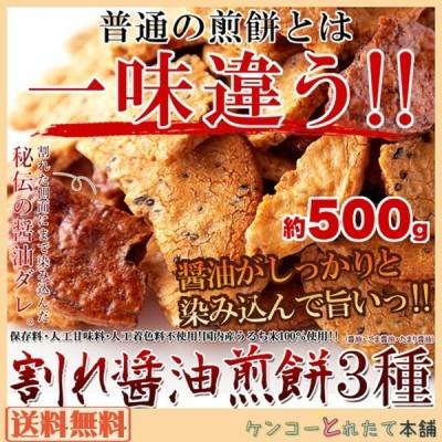 無選別 割れ醤油煎餅3種500g 3種の味を食べ比べ 醤油の旨味がたっぷり染み込んだ 送料無料/常温便