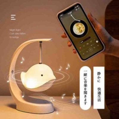 室内照明 可愛い 人感センサーライト Bluetoothオーディオ 電気スタンド 照明ステレオ両用 音楽 便利上質 7色灯火 スピーカー