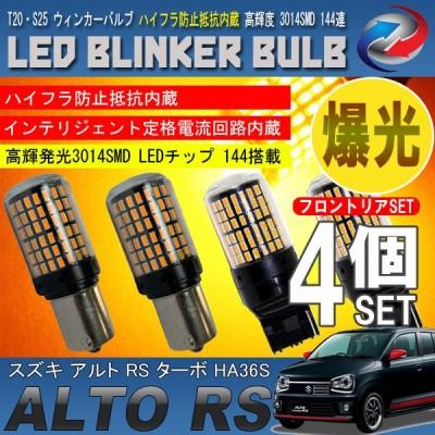 アルト RS ターボ HA36S T20 S25 LED ウィンカーバルブ 4個セット 3014SMD 144連 爆光 ハイフラ防止抵抗内蔵