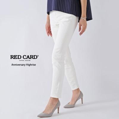 **再入荷【20SSコレクション】RED CARD〔レッドカード〕55403HR-whtAnniversary/ハイライズスリムテーパードストレッチホワイトデニムパンツ(White)