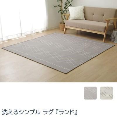 北欧スタイルおしゃれラグマット 正方形 185×185cm グレー 洗える シンプル  幾何柄  ホットカーペット対応