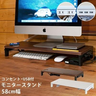 モニタースタンド コンセント・USB付 ウォールナット ホワイト オフィス家具 東京百貨店