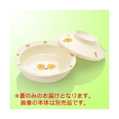 子供食器 丸深皿 特小(蓋) ひよこぐみ/新品/業務用