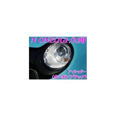 ROADSTAR N1-EY-CBLK4 N ONE JG1/2用 アイシャドー カーボンブラック