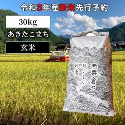 W86<令和3年産 新米予約> あわくら源流米 あきたこまち 玄米30kg