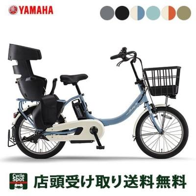 店頭受取限定 ヤマハ 電動自転車 子供乗せ 2020 パス バビー アン SP リヤチャイルドシート標準装備モデル YAMAHA 15.4Ah 3段変速