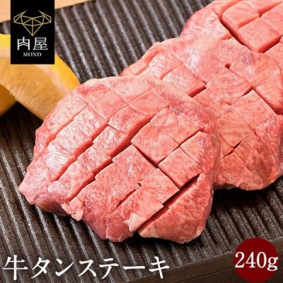 牛タン 厚切りステーキ 80g × 3枚 240g