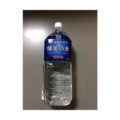 久米島海洋深層水 球美の水 硬度1000 2L2本