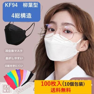 マスク 不織布 4層 100枚 ジュエルフラップマスク 口紅がつきにくい 柳葉型 KF94  送料無料