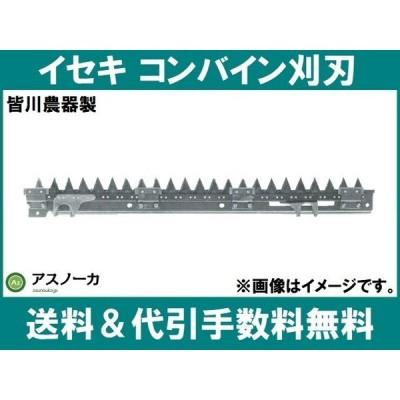 イセキ コンバイン 2条用 刈刃 HL120,HL125,HL127,HL140,HL147,HL155,HL157,HL160,HL175,HL177用 皆川農器製