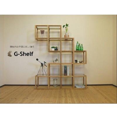 オーク材のオープンシェルフ[G-Shelf](sh01) オープンラック フリーラック 飾り棚 ウッドラック フリーボード オープンボード ギャラリー リビングシェルフ