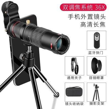 手機廣角鏡頭 手機鏡頭長焦演唱會望遠鏡廣角夜視36倍變高清蘋果單反專業拍攝外置DF