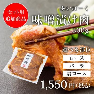 【追加用】あいぽーく 味噌漬け肉