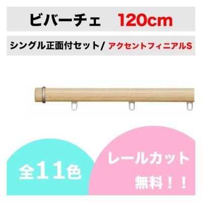 カーテンレール カット無料 タチカワ ビバーチェ シングル正面付けセット アクセントフィニアルS (120cm)