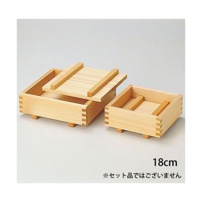 ヤマコー 椹・押型 18cm 約4合 06104
