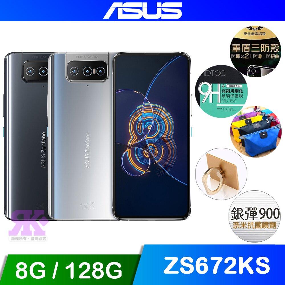ASUS ZenFone 8 Flip ZS672KS (8G/128G) 6.67吋 翻轉三鏡頭手機-贈空壓殼+滿版鋼保+其它贈品