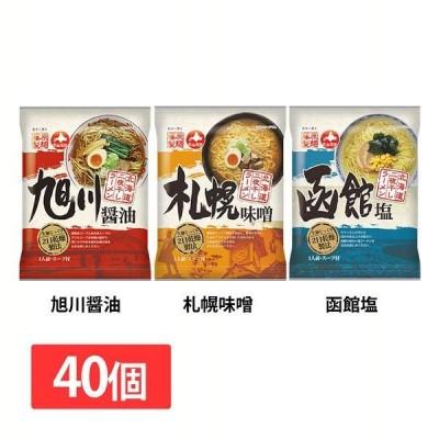 40個セット 北海道 二夜干しラーメン  藤原製麺 (D)