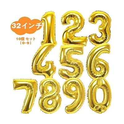 数字バルーン 0-9 セット 32インチ 誕生日 飾り 風船 バースデー パーティー 誕生日 飾り付け