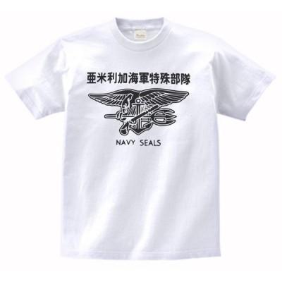 デザイン Tシャツ アーミー 亜米利加海軍特殊部隊 漢字 US NAVY SEALS 白