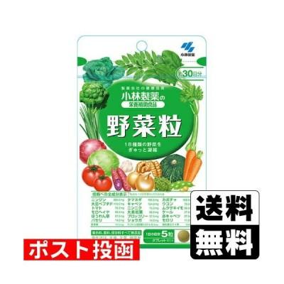 ■ポスト投函■[小林製薬]小林製薬の栄養補助食品 野菜粒 約30日分 150粒