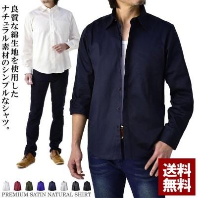 ドレスシャツ メンズ カジュアルシャツ 長袖 上質 綿サテン生地使用 レギュラーカラー 無地トップス【C3C】【パケ1】