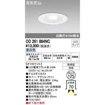 オーデリック LEDダウンライト アウトドア(軒下用) 白熱灯60W相当 調光タイプ 埋込穴φ125 ランプ交換可能型 昼白色:OD261864NC