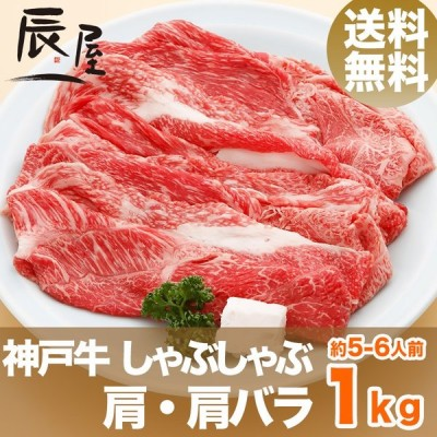 母の日 にも◎ 神戸牛 しゃぶしゃぶ肉 肩・肩バラ 1kg 送料無料 牛肉 ギフト 内祝い お祝い 御祝 お返し 御礼 結婚 出産 グルメ