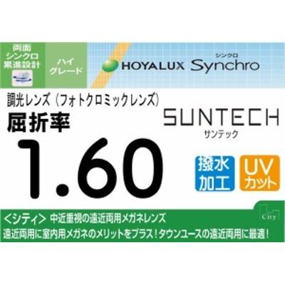 HOYA 調光薄型 遠近両用レンズ 累進1.60 サンテック(色選択可能) 超撥水加工+UVカット シンクロ シティ (2枚価格) レンズ交換