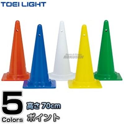 【TOEI LIGHT・トーエイライト】コーナーポイント70H G-1324(G1324)   カラーコーン セーフティーコーン 三角コーン パイロン 運動会