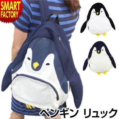 ペンギン リュックサック