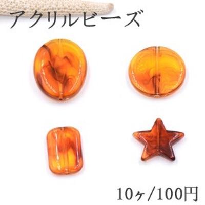 アクリルビーズ オーバル&コイン&長方形&星型 琥珀色【10ヶ】