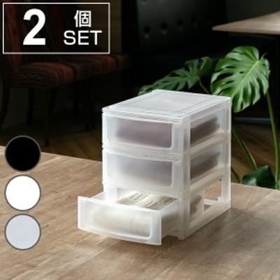 収納ケース 引き出し 幅19.5×奥行26.5×高さ26.5cm A5 浅3段 2個セット ( 収納ボックス プラスチック 小物 収納 積み重ね スタッキング