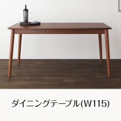 ダイニングテーブル 幅115cm ファミリー向け ウォールナット材 ダイニングテーブル おしゃれ