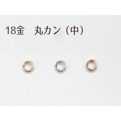 K18 丸カン(中)