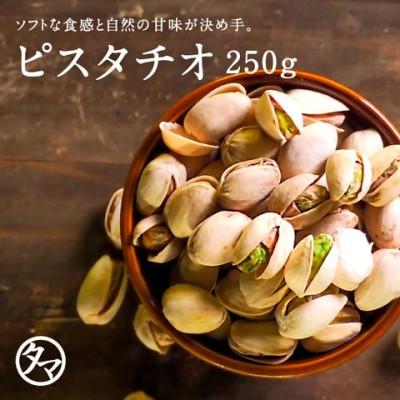 素焼きピスタチオ 250g (無添加 無塩 無油 ロースト 素焼き ナッツ) 栄養まるごと無添加焙煎シリーズ (4個迄メール便でのお届け) ギフト ギフト   父の日