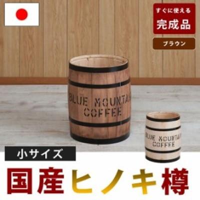 樽 木製 ひのき 日本製 直径29cm 高さ36cm おしゃれ スチール枠 小サイズ 完成品 ブラウン