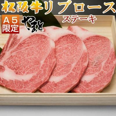 松阪牛 A5 リブロース ステーキ 1枚200g 3枚セットギフト
