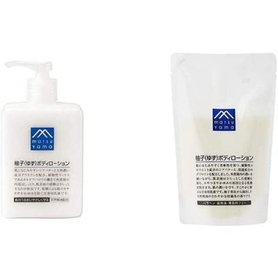 【セット買い】M-mark 柚子(ゆず)ボディローション & 柚子(ゆず)ボディローション詰替用