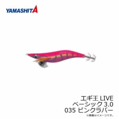 【クーポン有】 ヤマシタ エギ王 LIVE 3 035 ピンクラバー ベーシック布 ピンクテープ 【釣具 釣り具】
