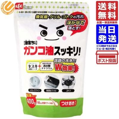激落ちくん ガンコ油汚れ用 つけおき洗剤 セスキ炭酸ソーダ & 過炭酸ナトリウム 送料無料