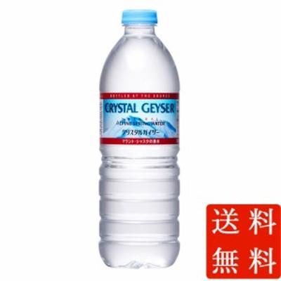 父の日 ギフト 本州のみ送料無料 クリスタルガイザー ミネラル 500ml 24本 大塚食品 水 ケース販売
