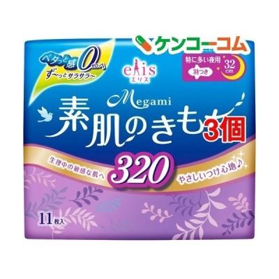 エリス Megami 素肌のきもち 特に多い夜用 320 羽つき ( 11枚入*3コセット )/ elis(エリス) ( 生理用品 )