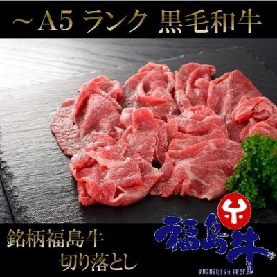 黒毛和牛 A5 A4 等級 銘柄 福島牛 切り落とし 200g